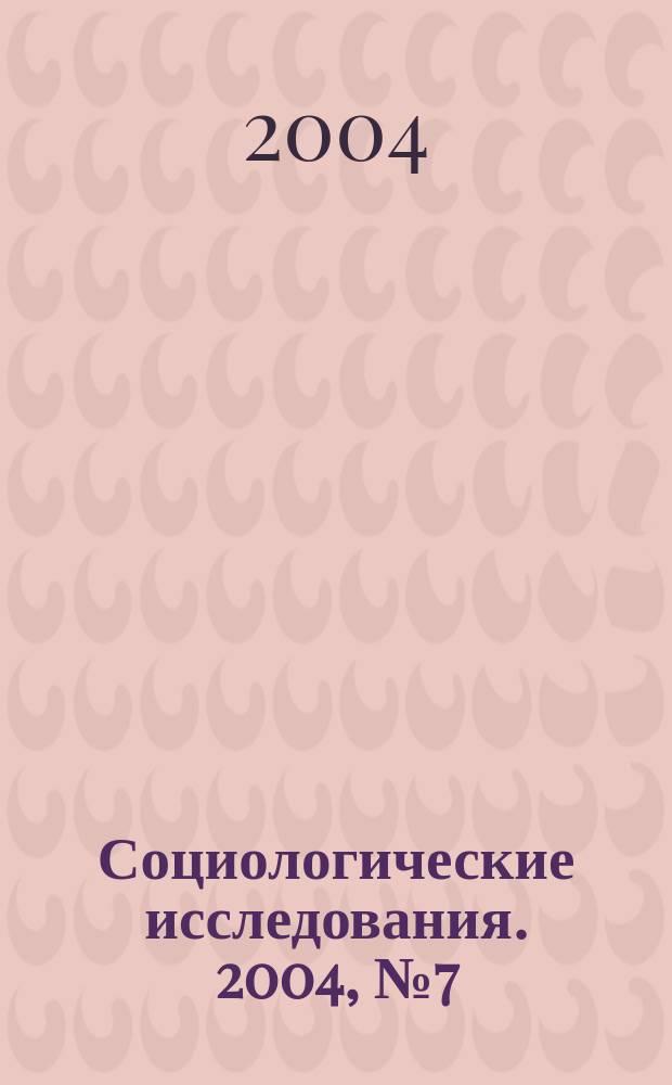 Социологические исследования. 2004, № 7 (243)