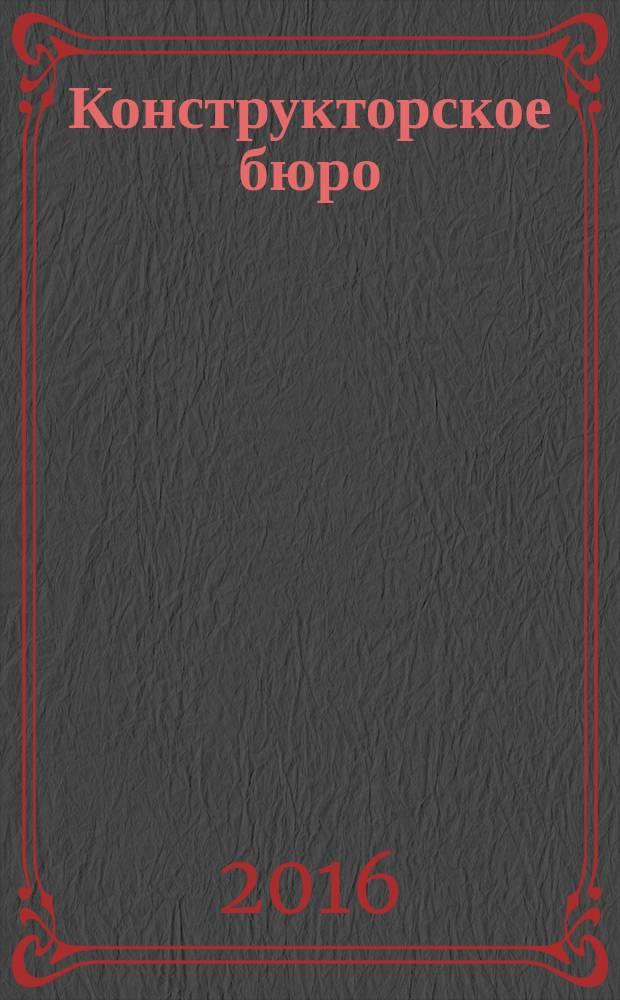 Конструкторское бюро : журнал. 2016, № 4