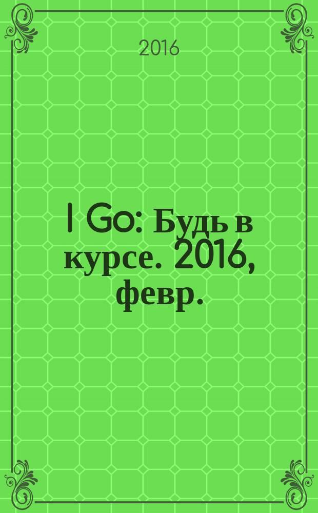I Go : Будь в курсе. 2016, февр.