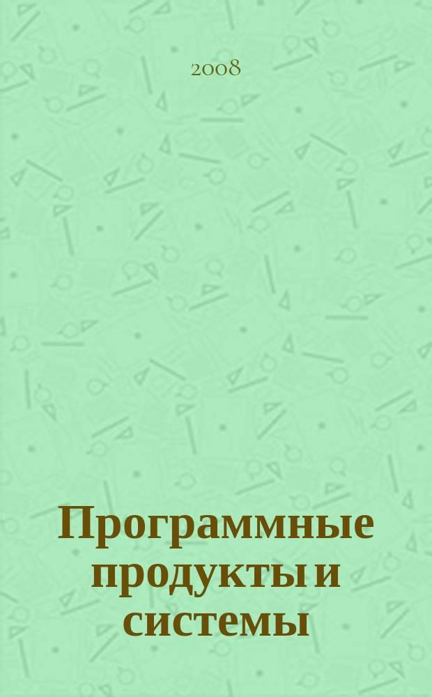 """Программные продукты и системы : Междунар. науч.-практ. и пром.-рекл. прил. к журн. """"Пробл. теории и практики упр."""". Г. 21 2008, № 4 (84)"""