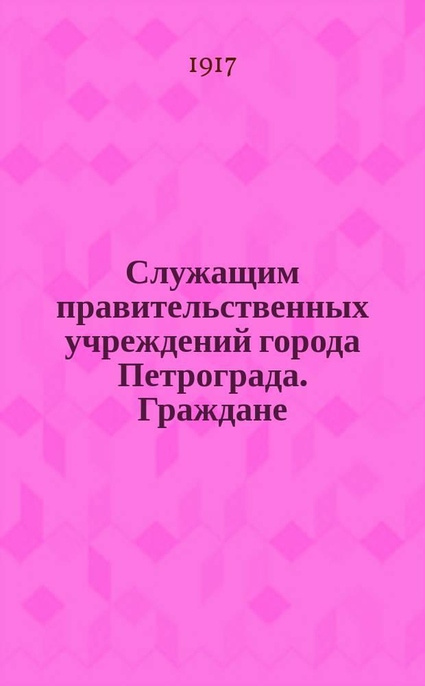 Служащим правительственных учреждений города Петрограда. Граждане : листовка