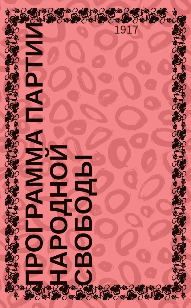 Программа Партии народной свободы (Конституционно-демократической) : листовка