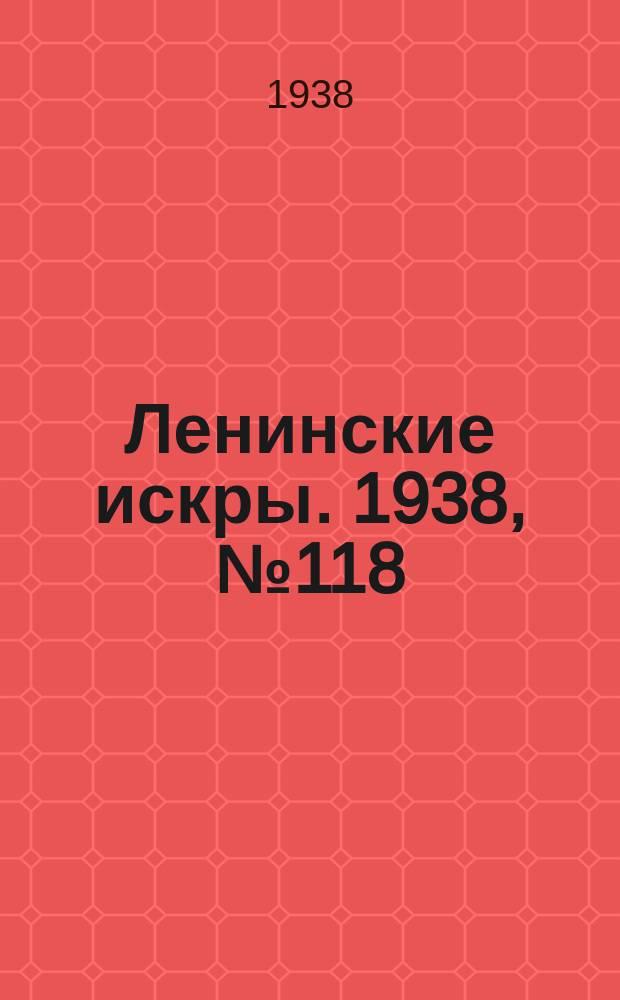 Ленинские искры. 1938, № 118 (1321) (23 дек.)