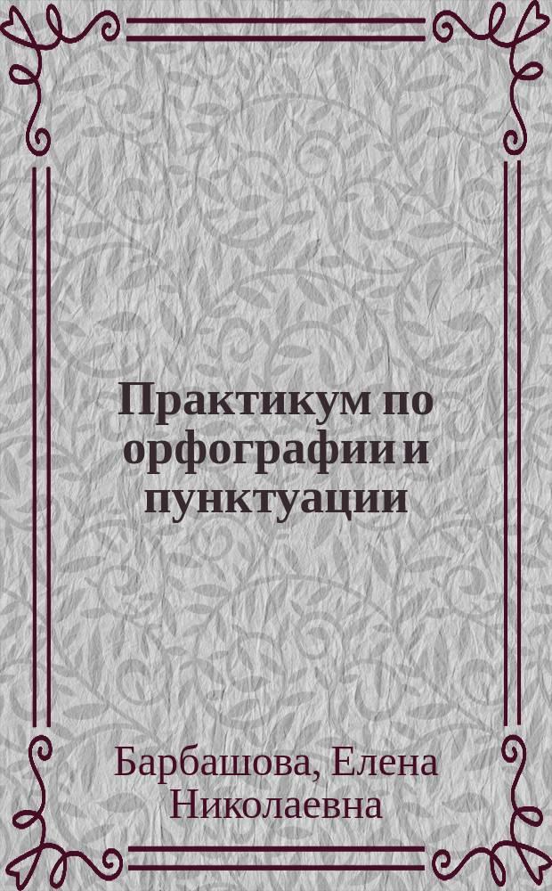 Практикум по орфографии и пунктуации : учебное пособие