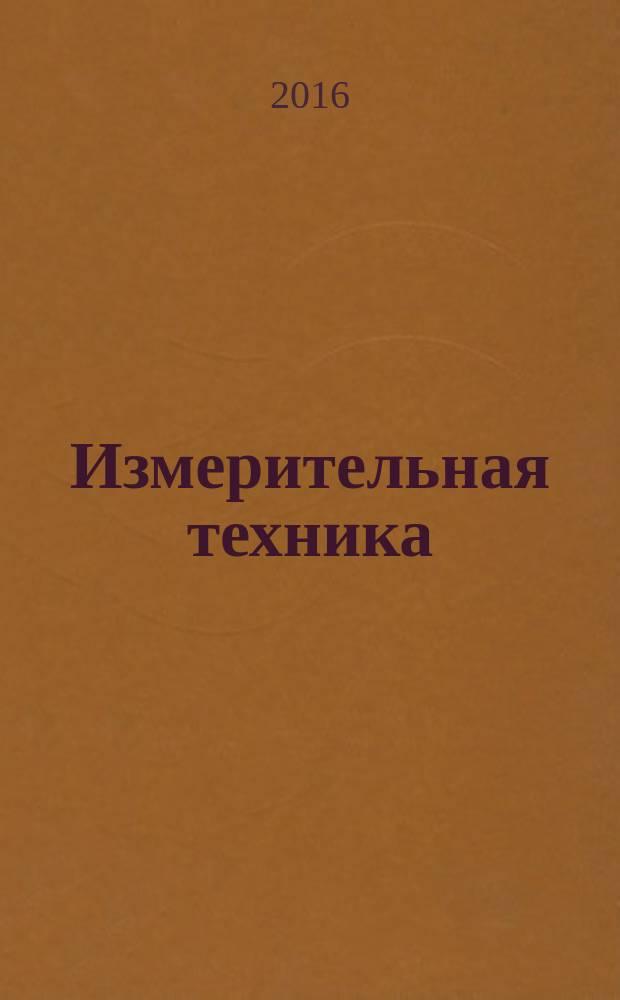 Измерительная техника : Орган Ком. по делам мер и измерительных приборов при СНК СССР. 2016, № 3