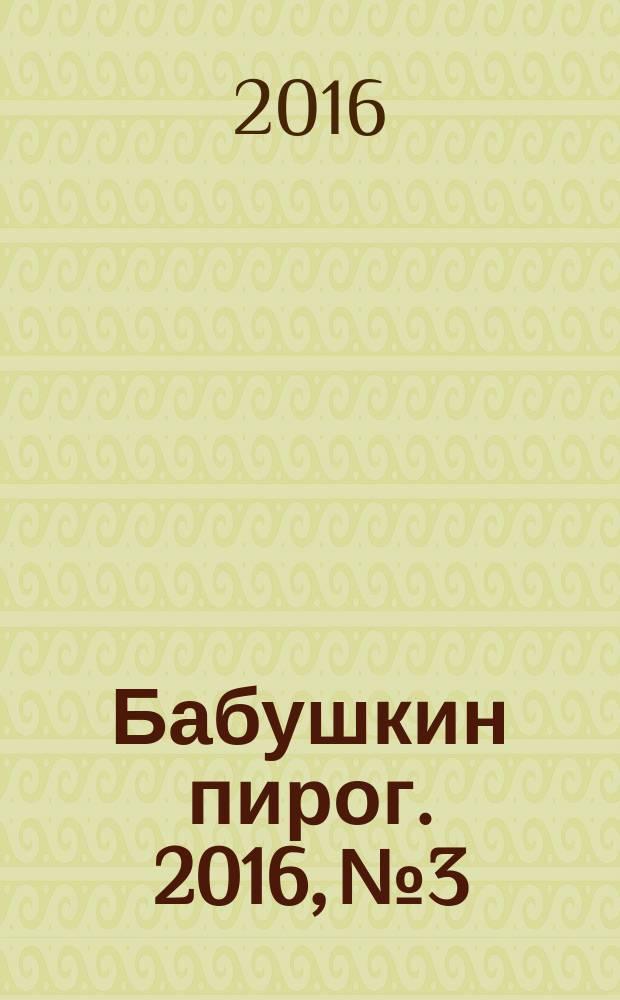 Бабушкин пирог. 2016, № 3/с : Крупная клетка № 1
