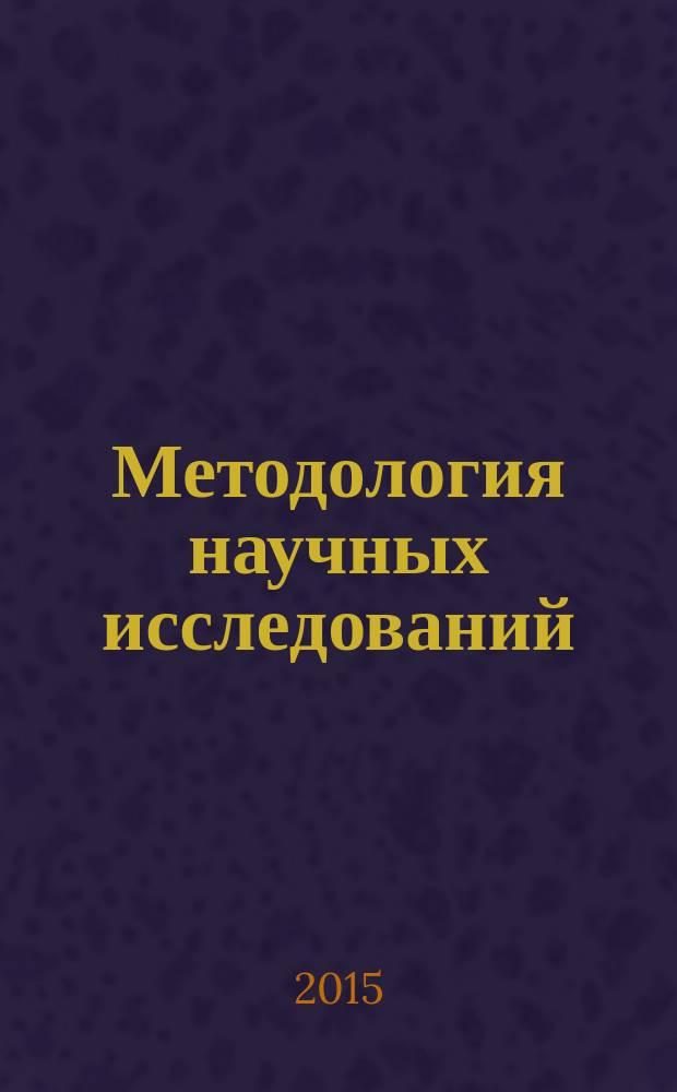 Методология научных исследований : методические указания к изучению курса для обучающихся по направлению 45.04.02 Лингвистика