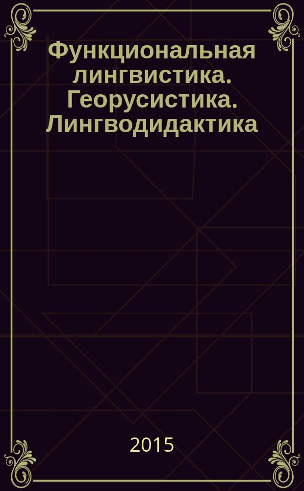 Функциональная лингвистика. Георусистика. Лингводидактика : сборник научных работ, посвященный юбилею А.Н. Рудякова