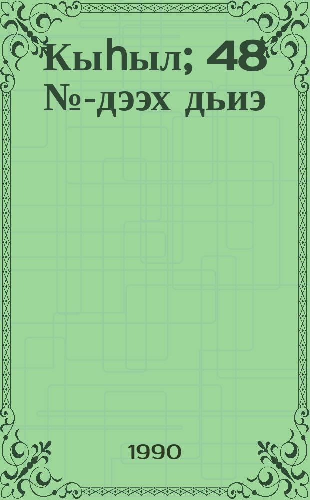 Кыһыл; 48 №-дээх дьиэ; Сырдык аартак: сэһэннэр / Дмитрий Таас = Повести