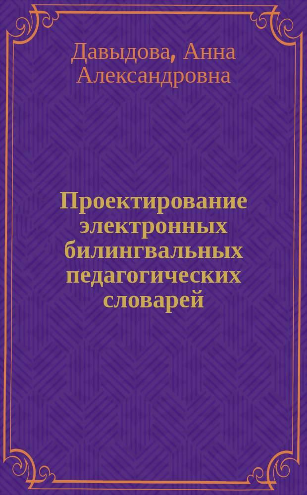 Проектирование электронных билингвальных педагогических словарей : монография