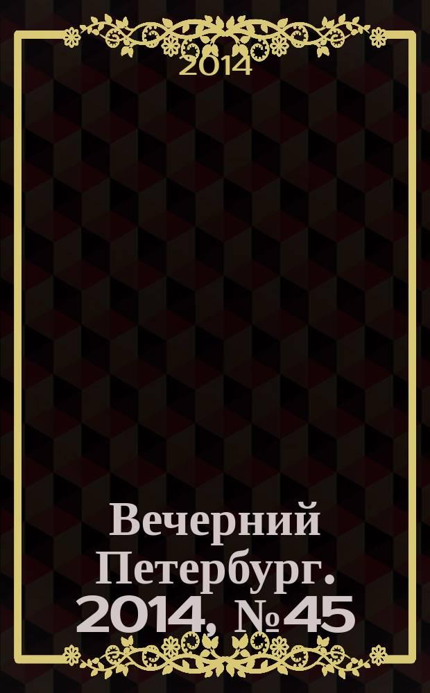 Вечерний Петербург. 2014, № 45 (25073) (13 марта)