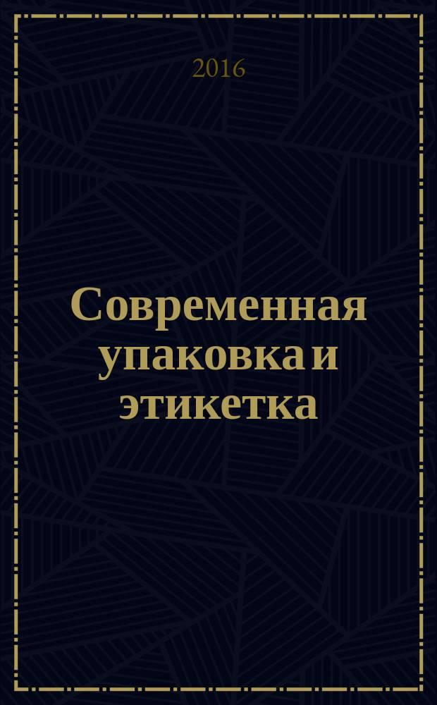 Современная упаковка и этикетка : справочник. 2016, № 2 (27)