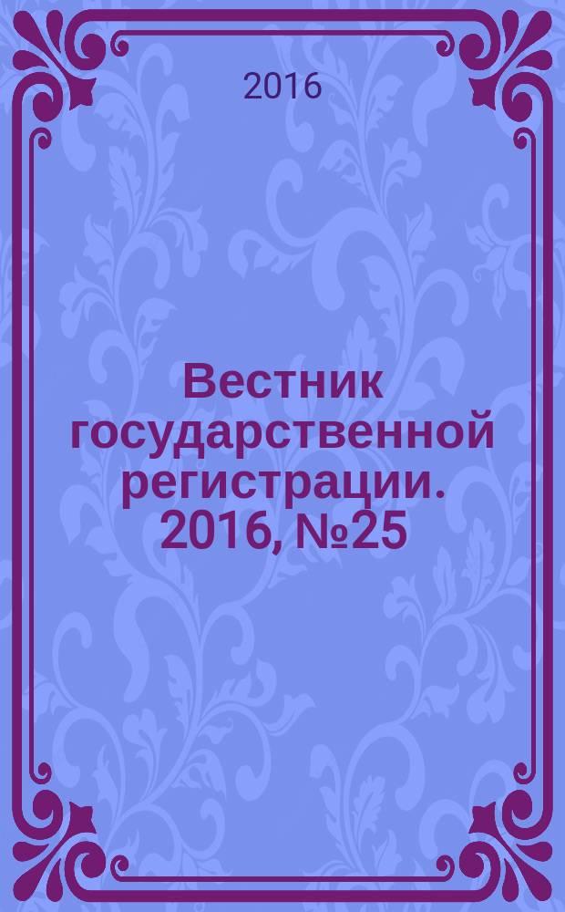 Вестник государственной регистрации. 2016, № 25 (588), ч. 2