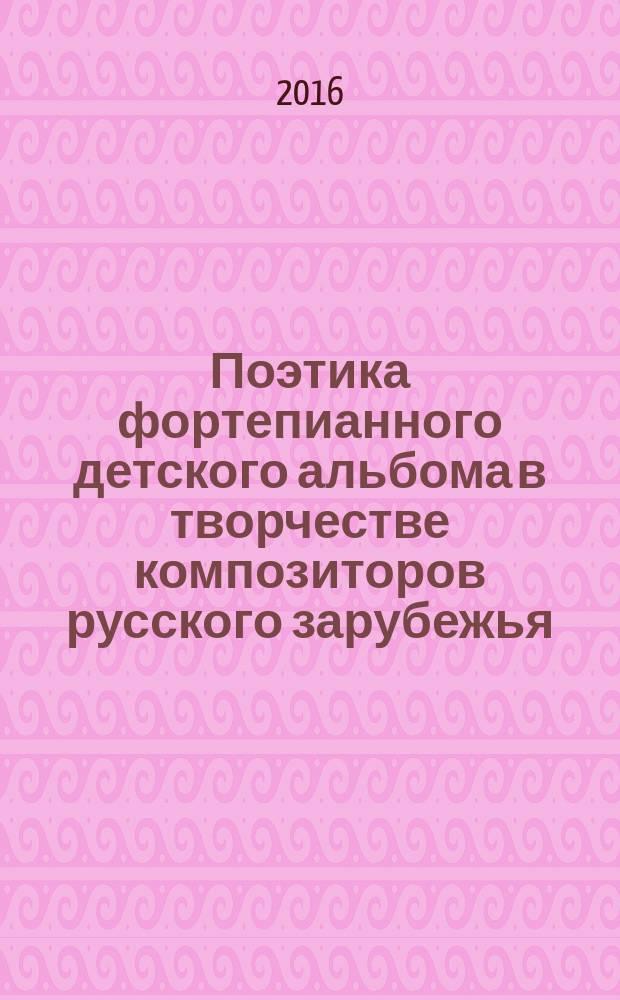 Поэтика фортепианного детского альбома в творчестве композиторов русского зарубежья : монография