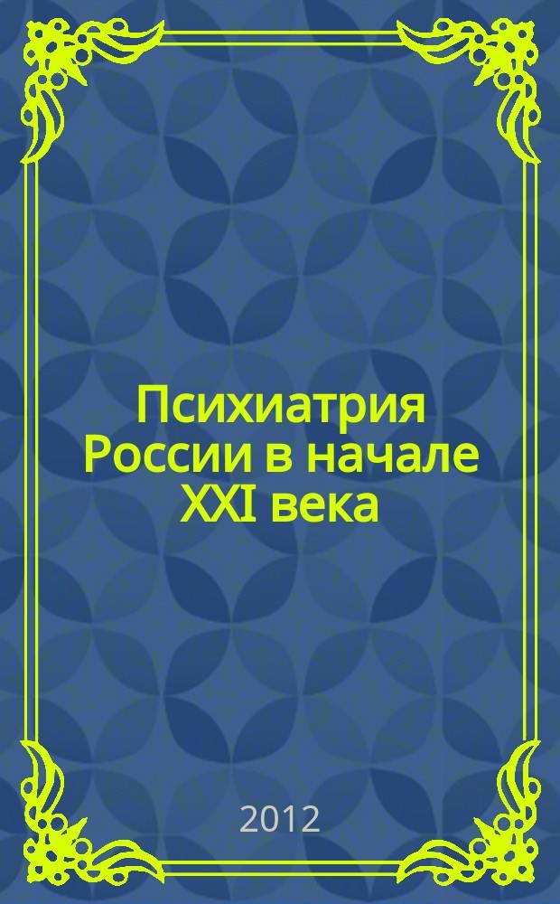 Психиатрия России в начале XXI века : информационно-справочное издание : в 2 т