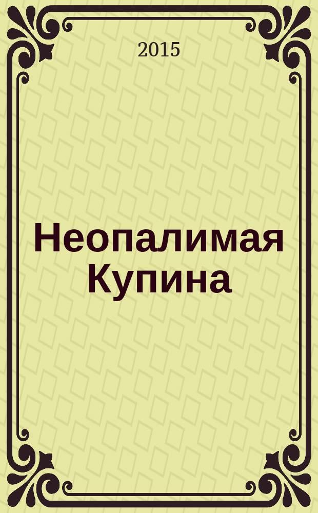 Неопалимая Купина : сборник статей