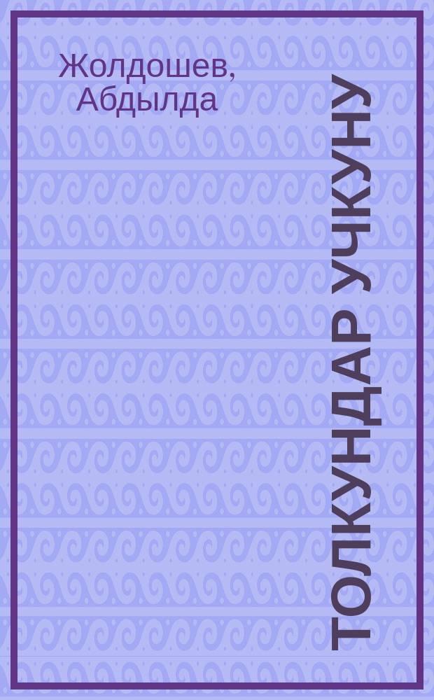 Толкундар учкуну = Искры волн