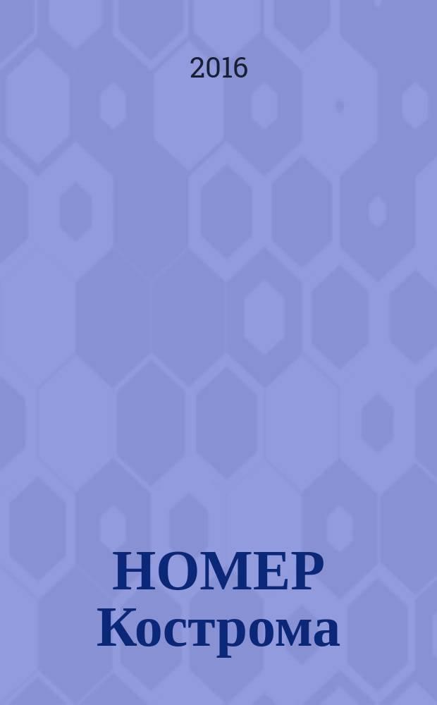 НОМЕР Кострома : информационно-рекламное издание. 2016, № 6