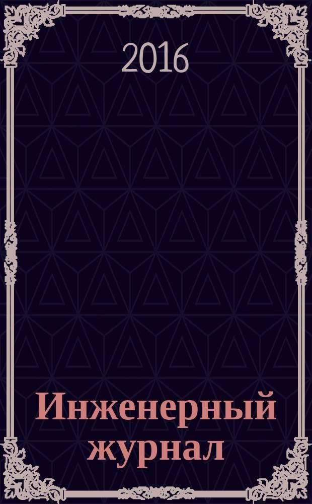 Инженерный журнал : официальное периодическое издание инженерных войск Вооруженных сил Российской Федерации. 2016, № 3