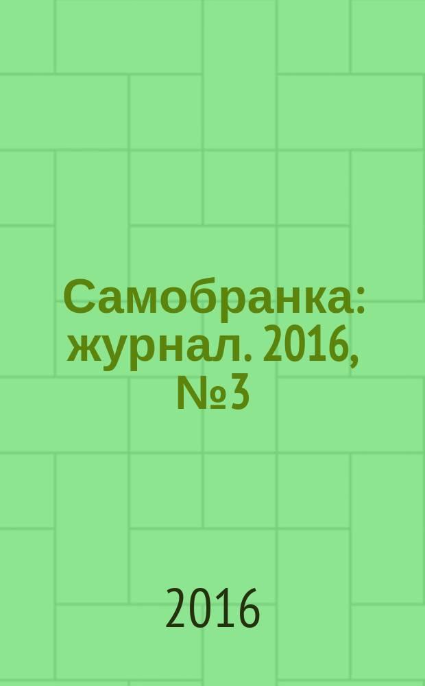 Самобранка : журнал. 2016, № 3 (59) : Заготовки на бис