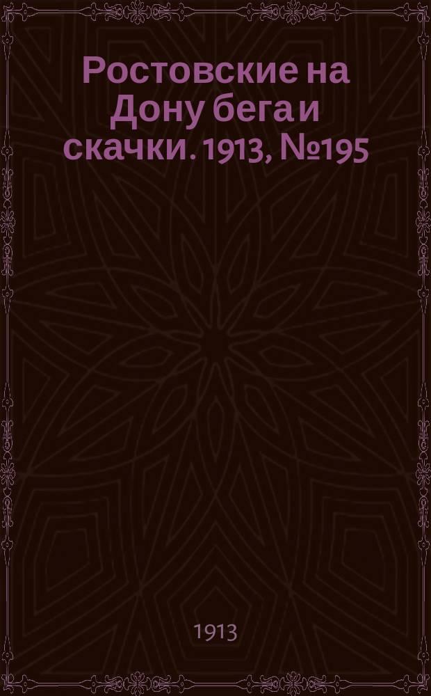 Ростовские на Дону бега и скачки. 1913, № 195 (19 сент.)