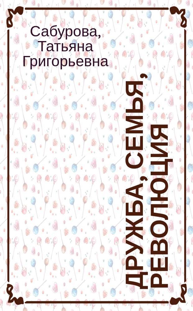 Дружба, семья, революция: Николай Чарушин и поколение народников 1870-х годов