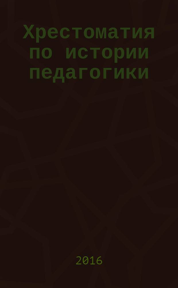 Хрестоматия по истории педагогики : в 2 т.