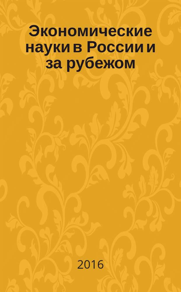 Экономические науки в России и за рубежом : материалы XXIII Международной научно-практической конференции (16.05.2016)