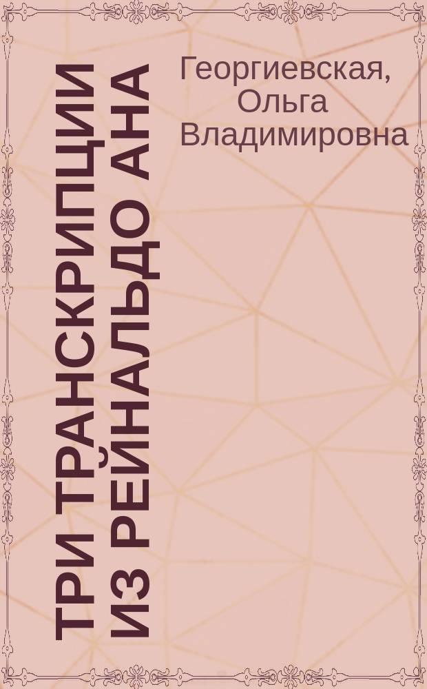 Три транскрипции из Рейнальдо Ана : для фп.