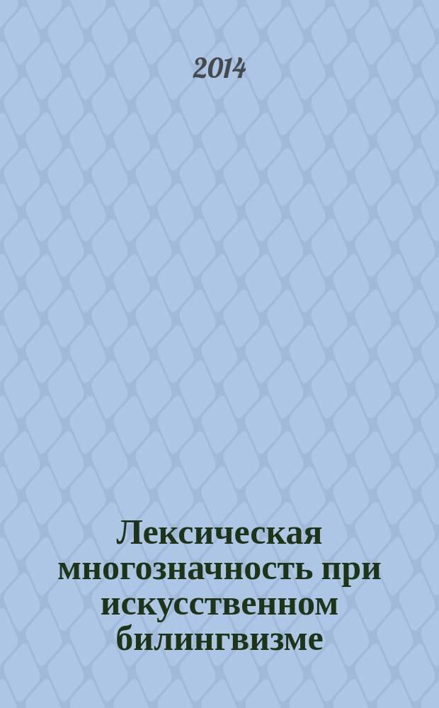Лексическая многозначность при искусственном билингвизме : автореферат диссертации на соискание ученой степени кандидата филологических наук : специальность 10.02.19 <Теория языка>