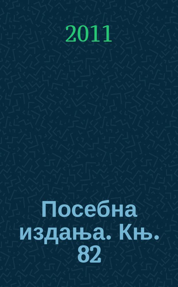Посебна издања. Књ. 82 : Полугласници и jат у црногорским говорима = Полугласные и jat в черногорском говоре