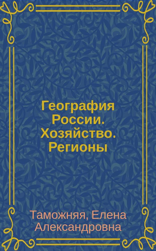 География России. Хозяйство. Регионы : 9 класс : учебник для учащихся общеобразовательных организаций