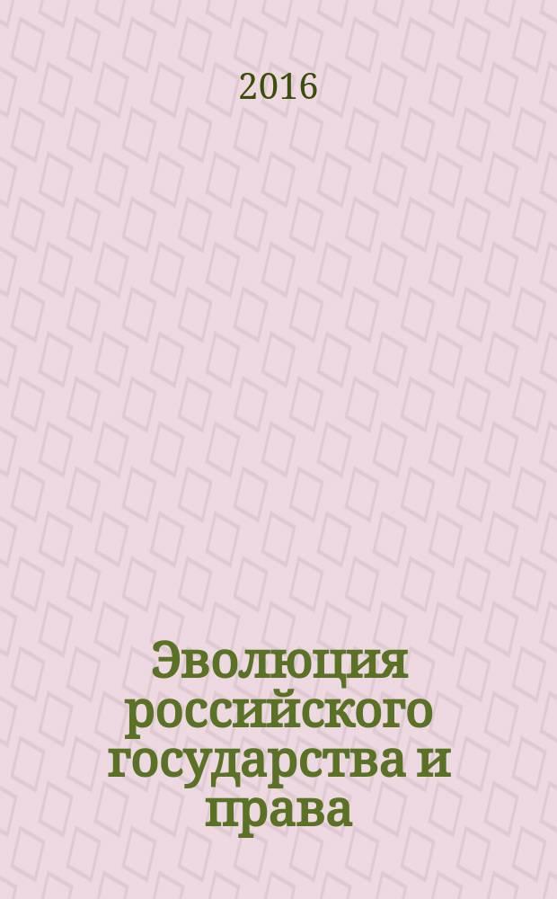 Эволюция российского государства и права : сборник научных статей, подготовленных на основе выступлений на межвузовской научной конференции, 3 декабря 2015 года