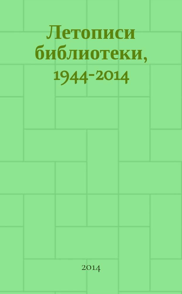 Летописи библиотеки, 1944-2014 : к 70-летию Новгородской библиотеки