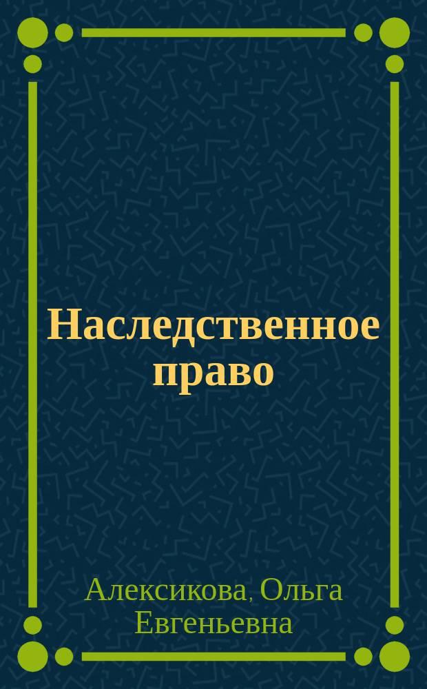 Наследственное право : учебно-методическое пособие : для студентов и преподавателей юридических вузов и факультетов