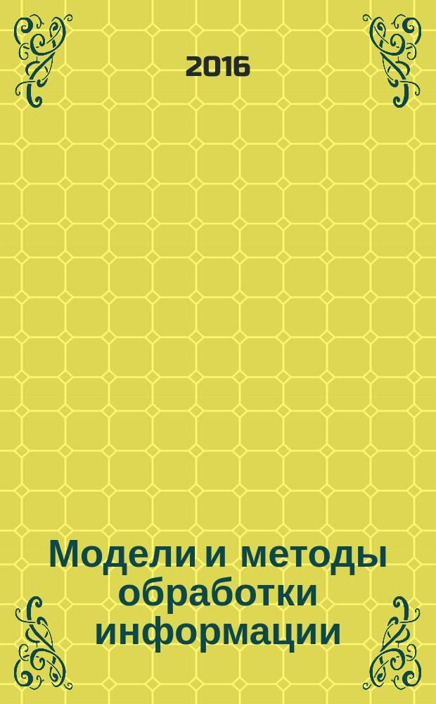 Модели и методы обработки информации : сборник научных трудов