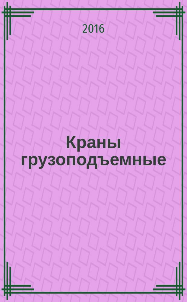 Краны грузоподъемные = Cranes. Registrars of operating parameters. General requirements. Регистраторы параметров работы : общие требования : ГОСТ 33713-2015