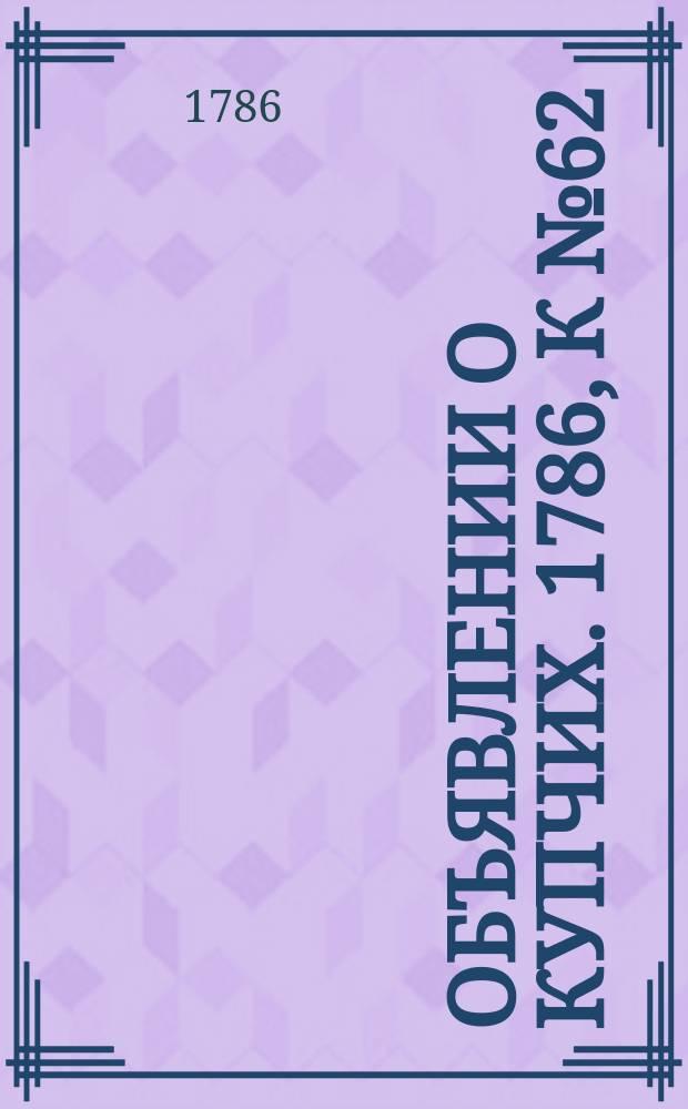 Объявлении о купчих. 1786, к № 62 (4 авг.)