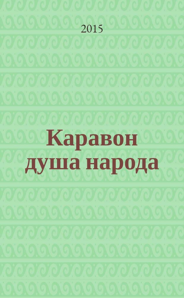 Каравон душа народа : сборник материалов о проведении фестиваля
