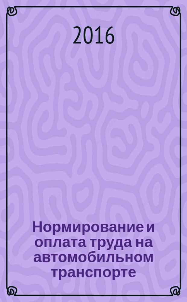 Нормирование и оплата труда на автомобильном транспорте : Ежемес. науч.-практ. журн. 2016, № 7 (151)