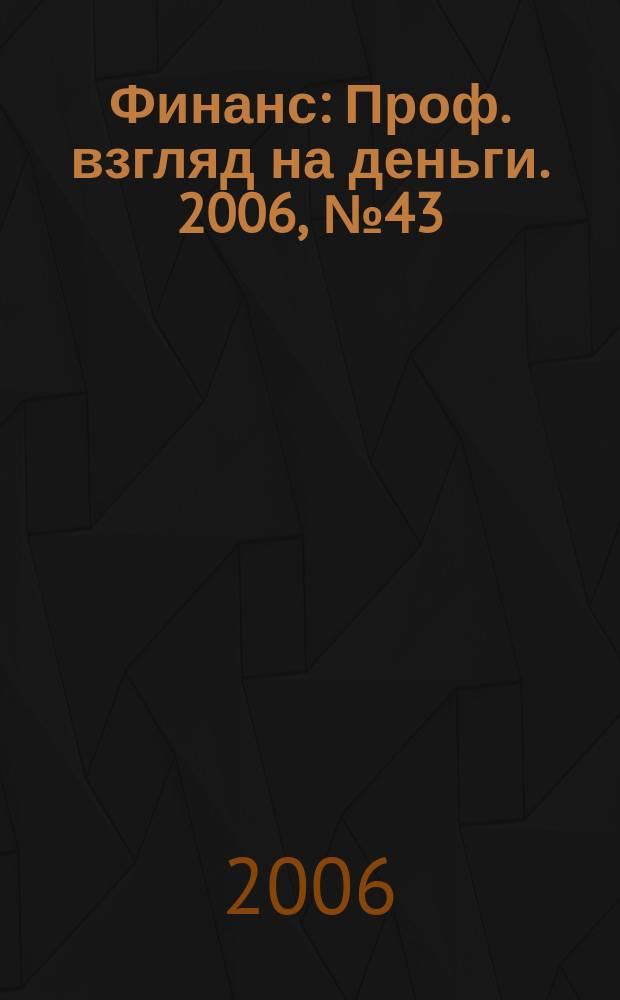 Финанс : Проф. взгляд на деньги. 2006, № 43 (180)