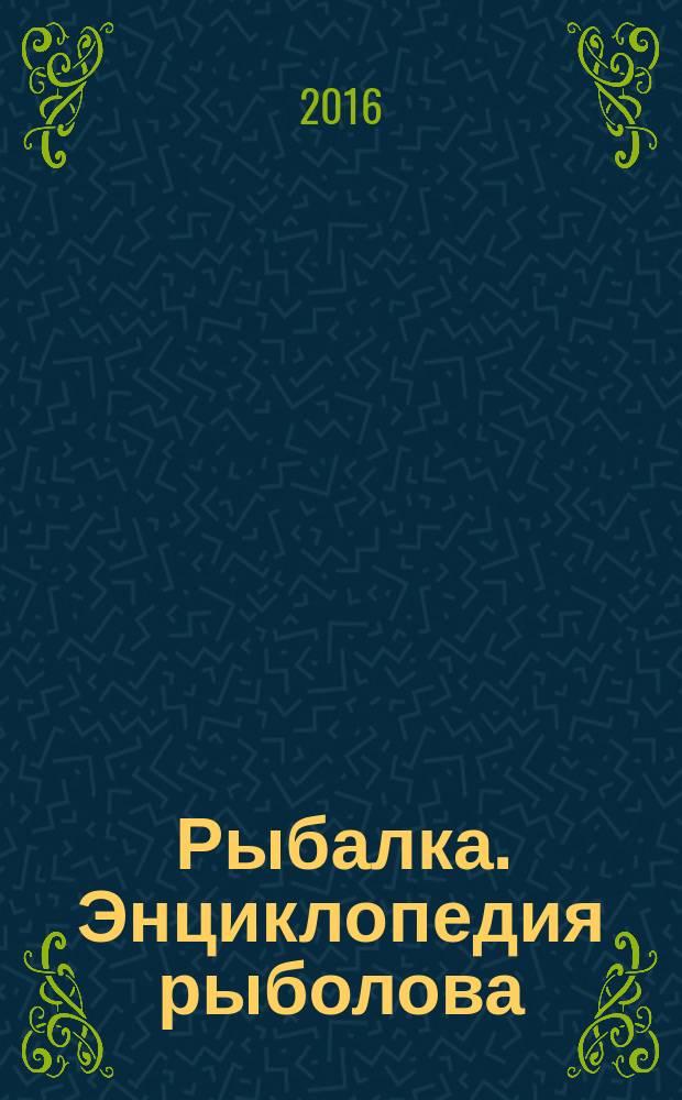 Рыбалка. Энциклопедия рыболова : периодическое издание. № 82