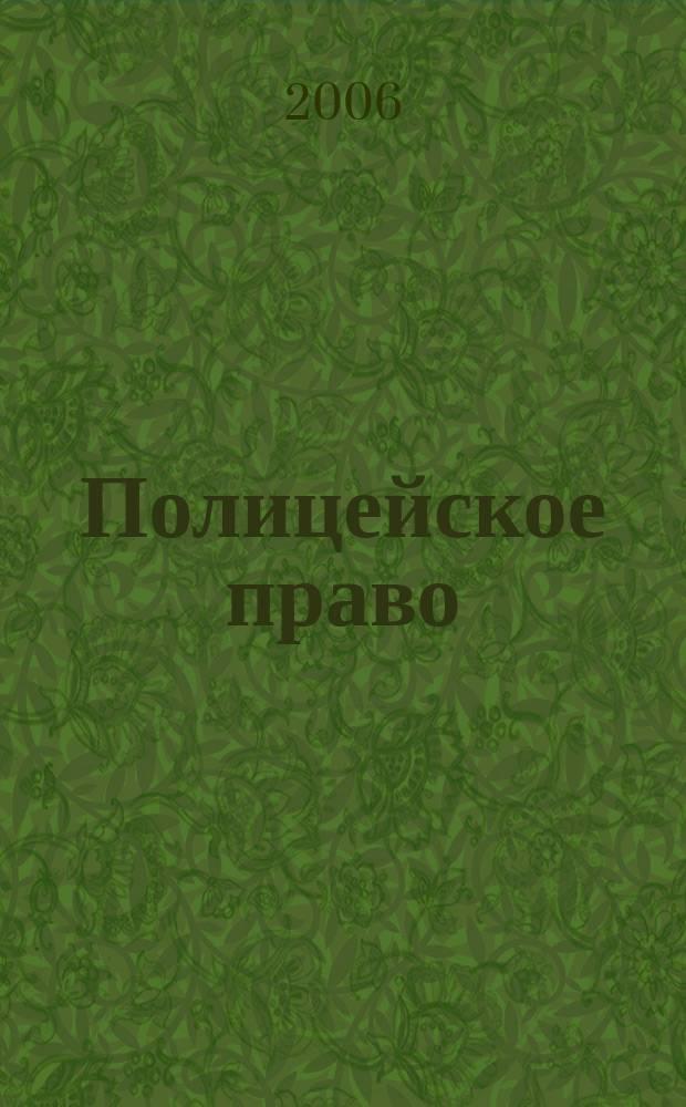 Полицейское право : научно-практический журнал. 2006, № 1 (5)