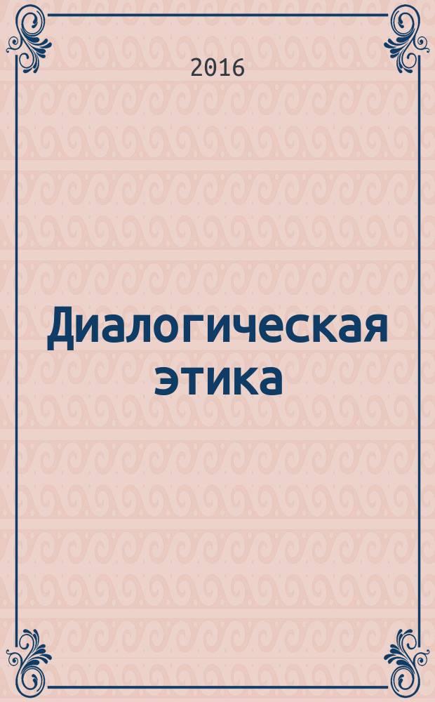 Диалогическая этика : материалы международной научно-практической конференции (г. Армавир, 24-25 июня 2016 г.)