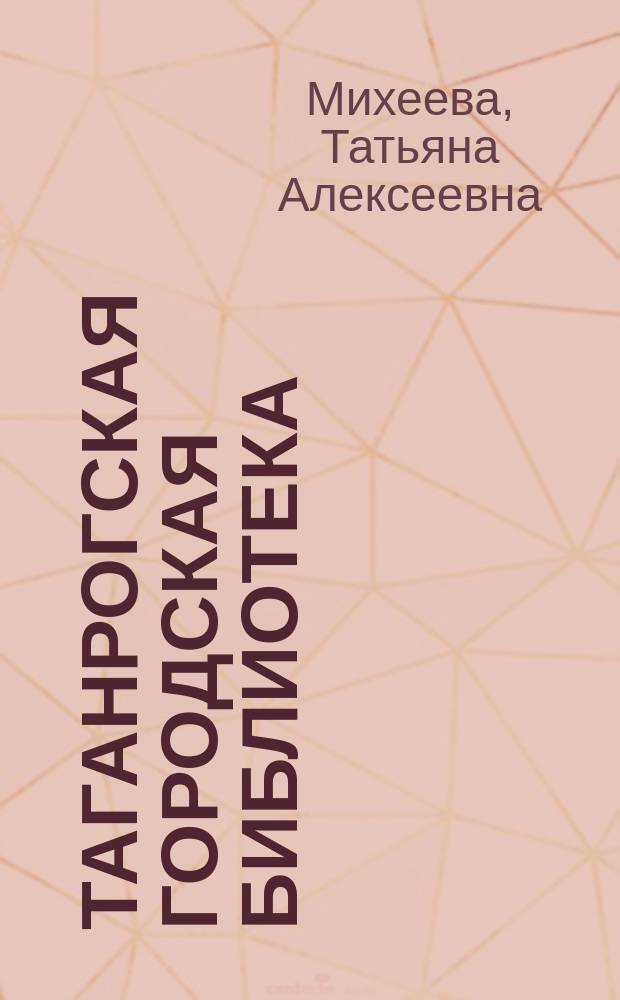 Таганрогская городская библиотека: взгляд во времени