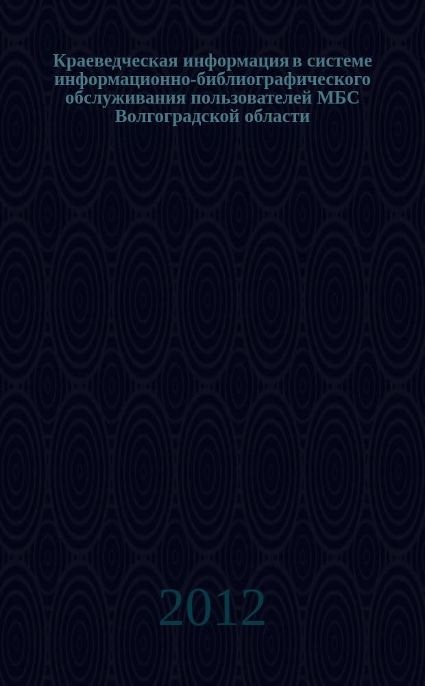 Краеведческая информация в системе информационно-библиографического обслуживания пользователей МБС Волгоградской области : аналитический обзор деятельности МБС ... ... за 2011 год