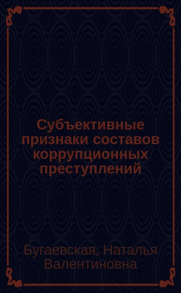 Субъективные признаки составов коррупционных преступлений