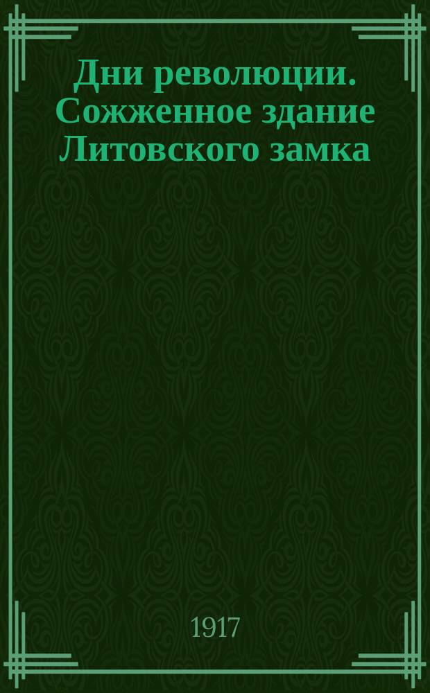 Дни революции. Сожженное здание Литовского замка : Петроград : открытка
