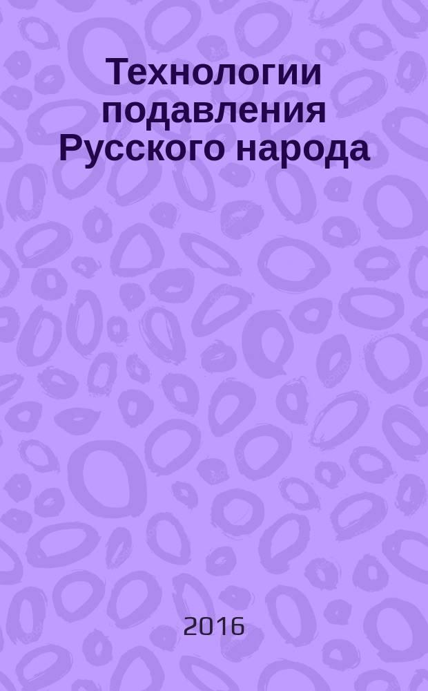 Технологии подавления Русского народа : [историко-философская трилогия]. Ч. 3 : Применяемые способы подавления русских