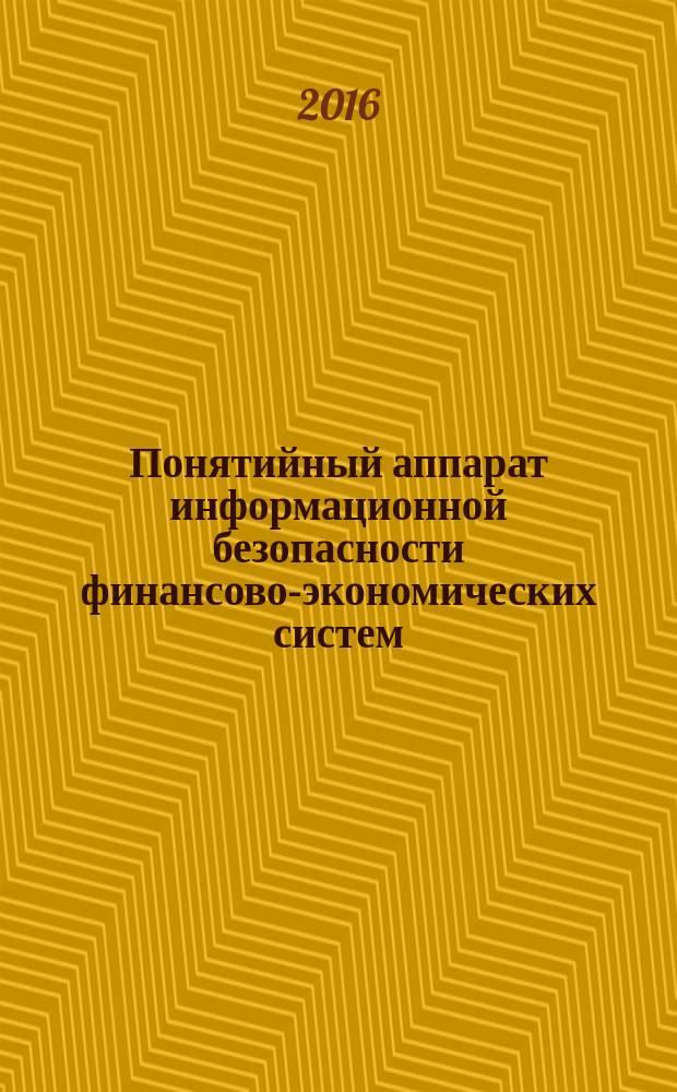 Понятийный аппарат информационной безопасности финансово-экономических систем : энциклопедический словарь